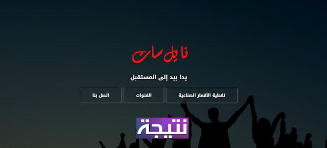تردد قناة بي بي سي عربي BBC Arabic 2018 نايل سات