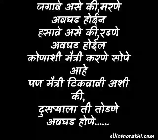 Dosti shayari in marathi