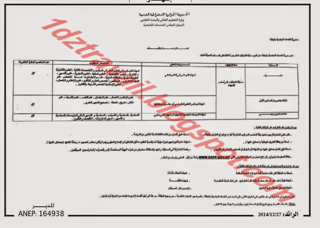 وزارة التعليم العالي - اعلان عن توظيف بمديرية الخدمات ...