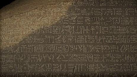 埃及古老语言- 罗塞塔石头