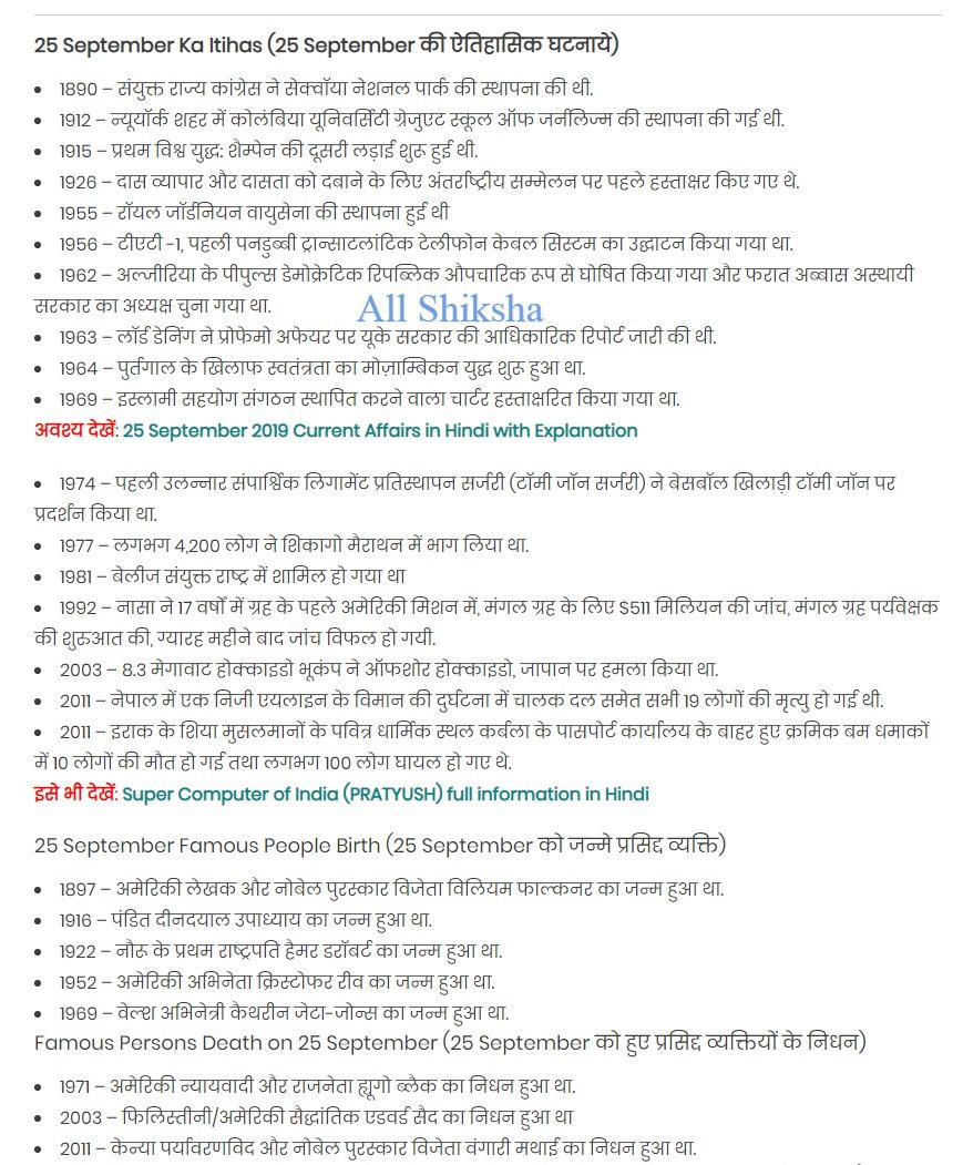 History of 25 September,