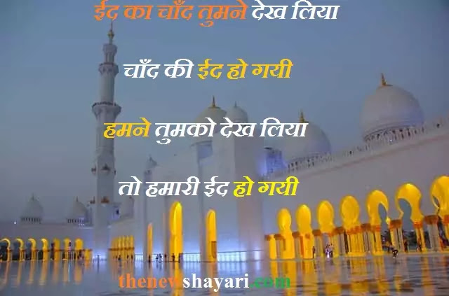 20+ Best Eid Shayari for Lovers in Hindi-Eid Ul Fitr Messages and Wishes for Lovers~Thenewshayari