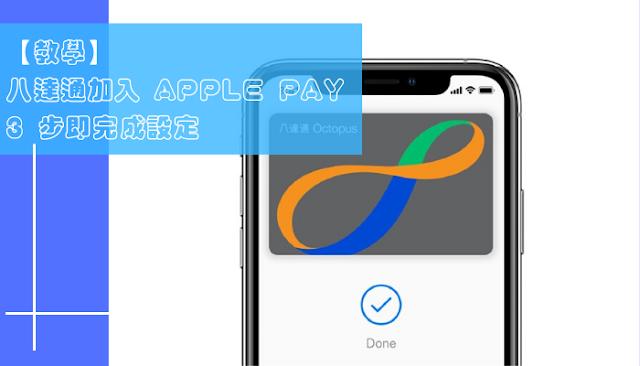 【教學】八達通加入 Apple Pay 3 步即完成設定