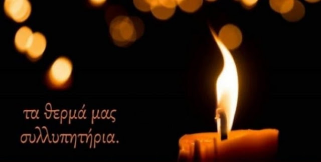Συλλυπητήρια του Πανναυπλιακού στον  Ερρίκο Σταυριανόπουλο