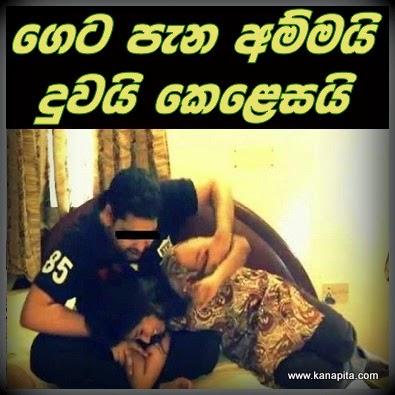 Sinhala Wal Katha Gossip Lanka