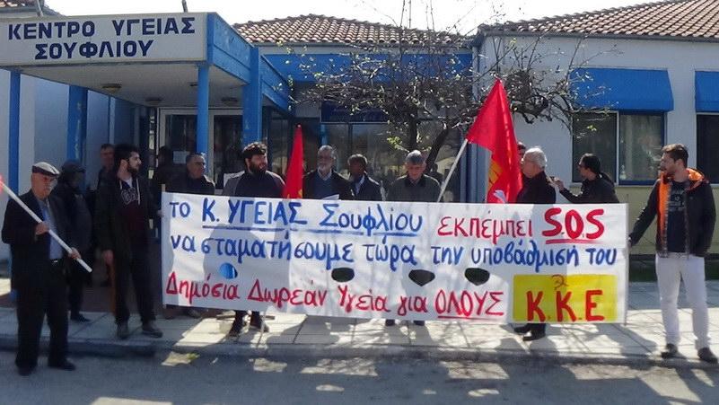 Παράσταση διαμαρτυρίας του ΚΚΕ στο Κέντρο Υγείας Σουφλίου