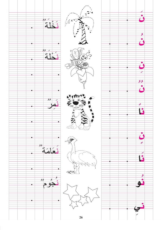 تعليم كتابة حرف النون (ن) pdf