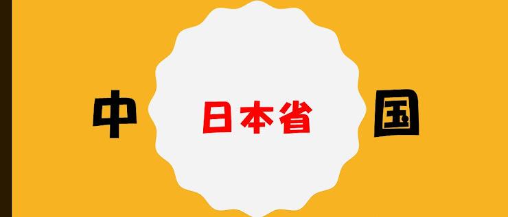 日本省のロゴ