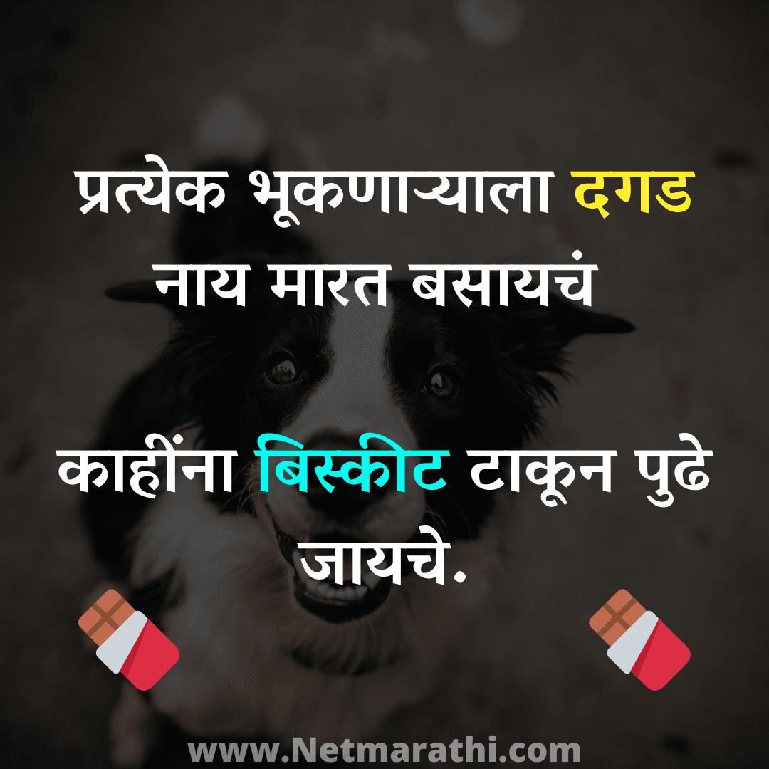 Attitude Status in Marathi for Facebook