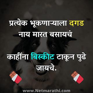 Attitude-Status-in-Marathi-for-Facebook