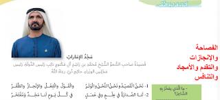 حل درس مجد الامارات اللغة العربية الصف السادس الفصل الاول