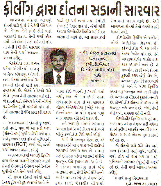 article in gujarati language on dental treatment of dental caries by filling