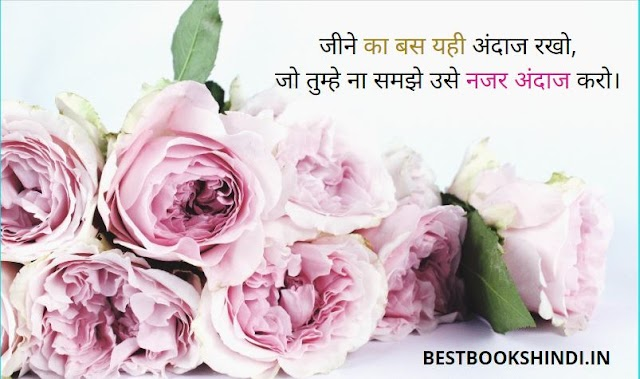 अनमोल वचन - Anmol Vachan With Images