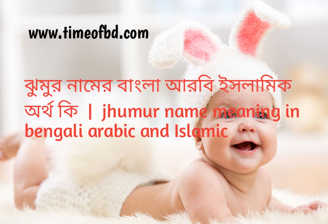 ঝুমুর নামের অর্থ কী, ঝুমুর নামের বাংলা অর্থ কি, ঝুমুর নামের ইসলামিক অর্থ কি, jhumur name meaning in bengali