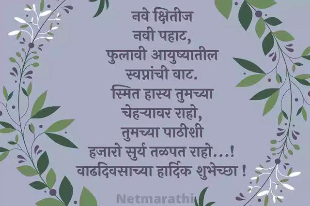 Vadhdivsachya-Hardik-Shubhechha