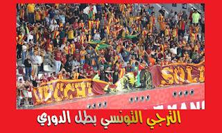 الترجي التونسي بطلآ لبطولة الدوري التونسي هذا الموسم