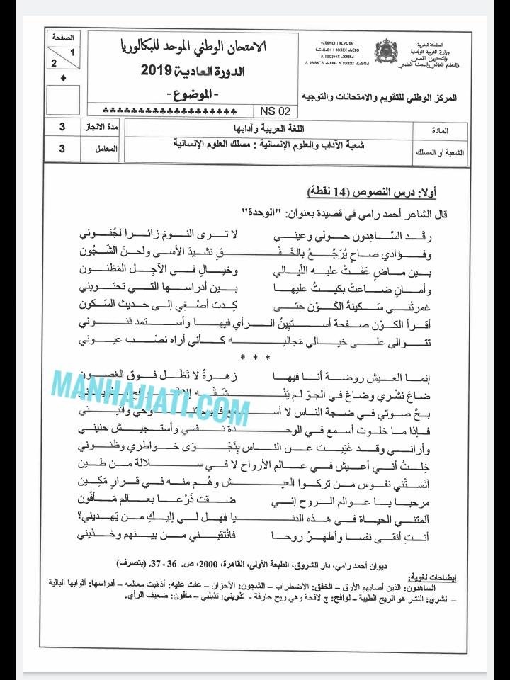 الامتحان الوطني الموحد للباكالوريا، الدورة العادية 2019، اللغة العربية وآدابها