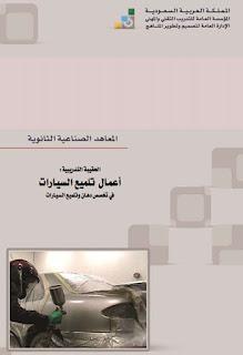 أعمال تلميع السيارات pdf