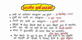 Indian Economy Questions in Hindi