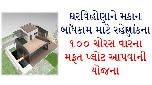 Mafat Plot (Free Plot) Yojna - મફત પ્લોટ યોજના, ગુજરાત રાજ્ય