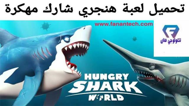 تحميل لعبة Hungry Shark World مهكرة للاندرويد اخر اصدار من ميديا فاير