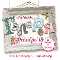 https://www.bee-shabby.ru/2018/12/blog-post_11.html