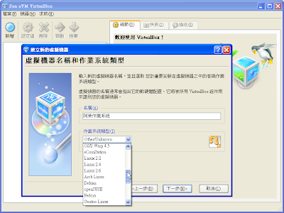 虛擬系統軟體,VirtualBox V4.3.14.95030 多國語言綠色免安裝版!