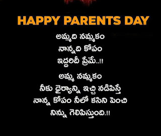 National Parents Day in Telugu quotes
