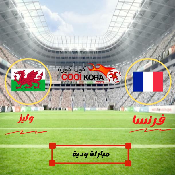 تعرف على موعد مباراة فرنسا أمام ويلز والقنوات الناقلة لها