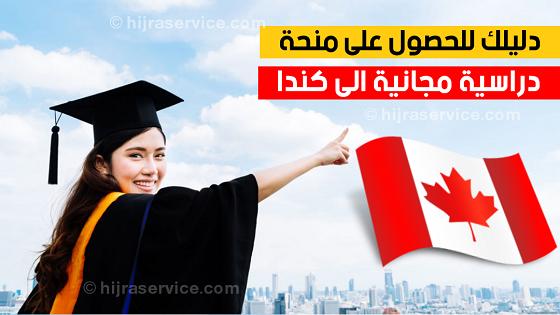 الدراسة في كندا مكاتب الدراسة في كندا. الدراسة في كندا للسعوديين. الدراسة في كندا للاردنيين. الدراسة في كندا للجزائريين. الدراسة في كندا مجانا. الدراسة في كندا . تكاليف الدراسة في كندا . الدراسة في كندا للجزائريين .
