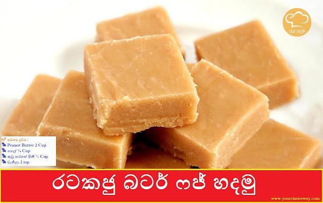 රටකජු බටර් ෆජ් හදමු (Peanut Butter Fudge Hadamu) - Your Choice Way