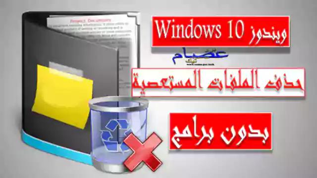 حل مشكل الملفات المستعصية نظام ويندوز جهاز الحاسوب