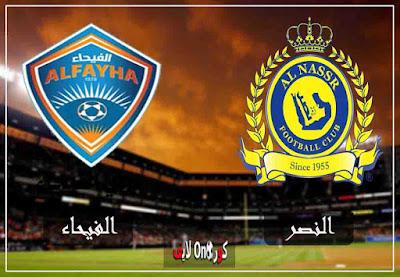 بث مباشر مباراة النصر والفيحاء بث حي لايف اليوم