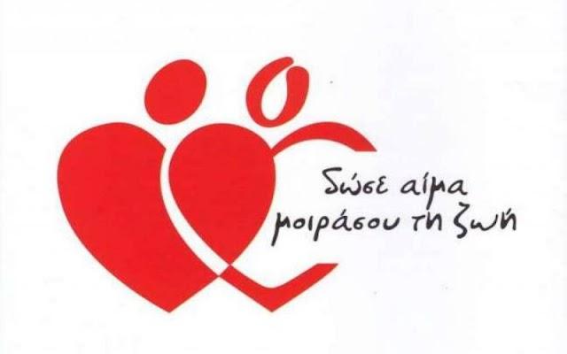 ΑΡΤΑ: Εθελοντική αιμοδοσία από το Σύλλογο Εθελοντών Αιμοδοτών Ν. Άρτας, στις 12 Αυγούστου