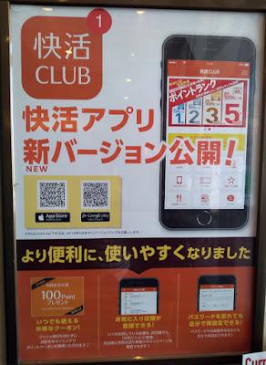 快活CLUB 無料モーニング食べ放題!レビュー