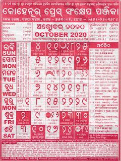 October Odia Calendar 2020