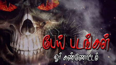 Top Tamil Horror Movies | Latest Tamil Horror Movie Review | Vannathirai