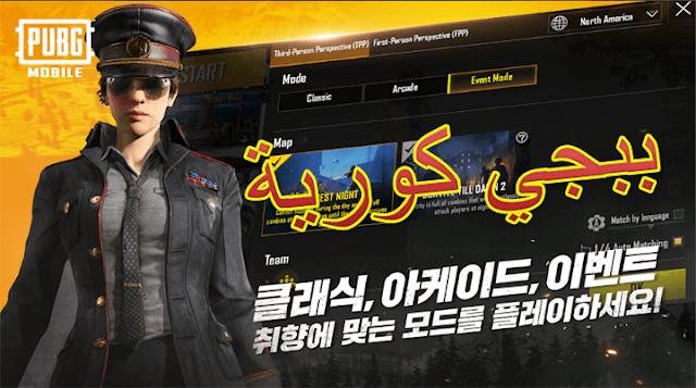 تحميل لعبة PUBG MOBILE KR النسخة الكورية اخر اصدار للاندرويد