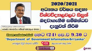 Explanation of University Entrance 2020/2021 By UGC - 2