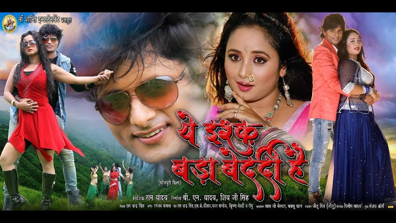 Bhojpuri movie Ye Ishq Bada Bedardi 2017 wiki, full star-cast, Release date, Actor, actress, Song name, photo, poster, trailer, wallpaper