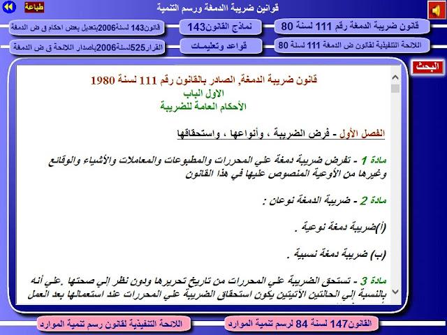 EGYPTTAX اسطوانة الضرائب المصرية