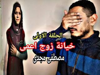 رواية خيانة زوج اعمي الفصل الثاني 2 بقلم مصطفي مجدي