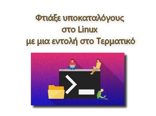 Δημιουργούμε πολλούς υποκαταλόγους με μια εντολή στο Linux