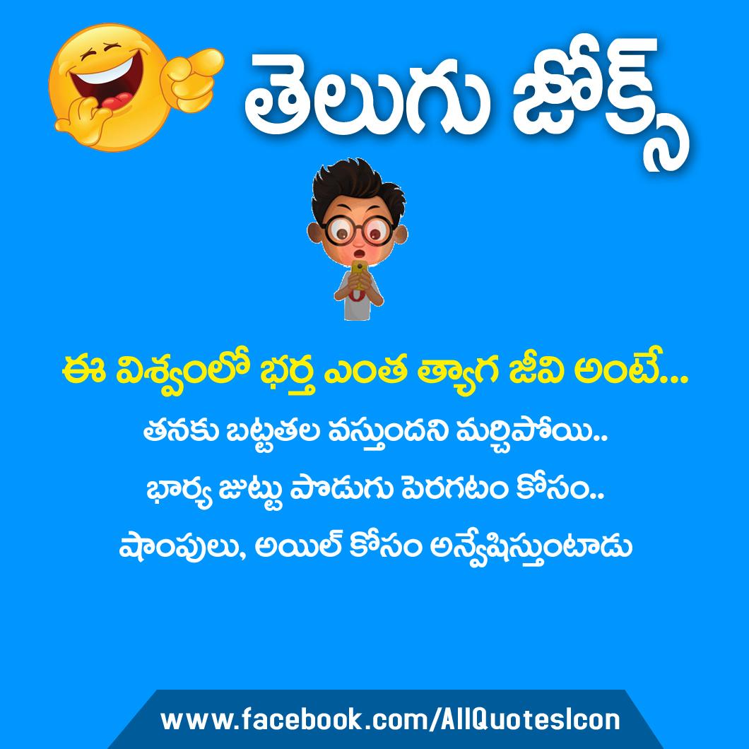 Latest New Telugu Funny Jokes Just For Fun Jokes Images Online