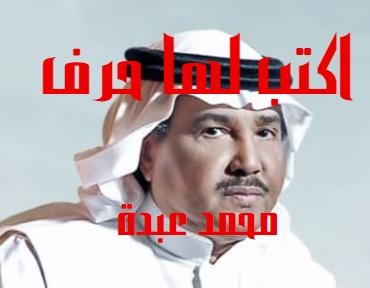 كلمات اغنية اكتب لها حرف محمد عبدة