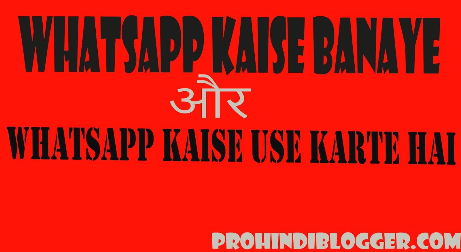 whatsapp kaise banaye