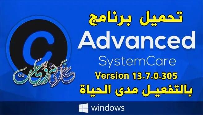 تحميل برنامج Advanced SystemCare Pro 13.7.0.305 Full Version كامل بالتفعيل