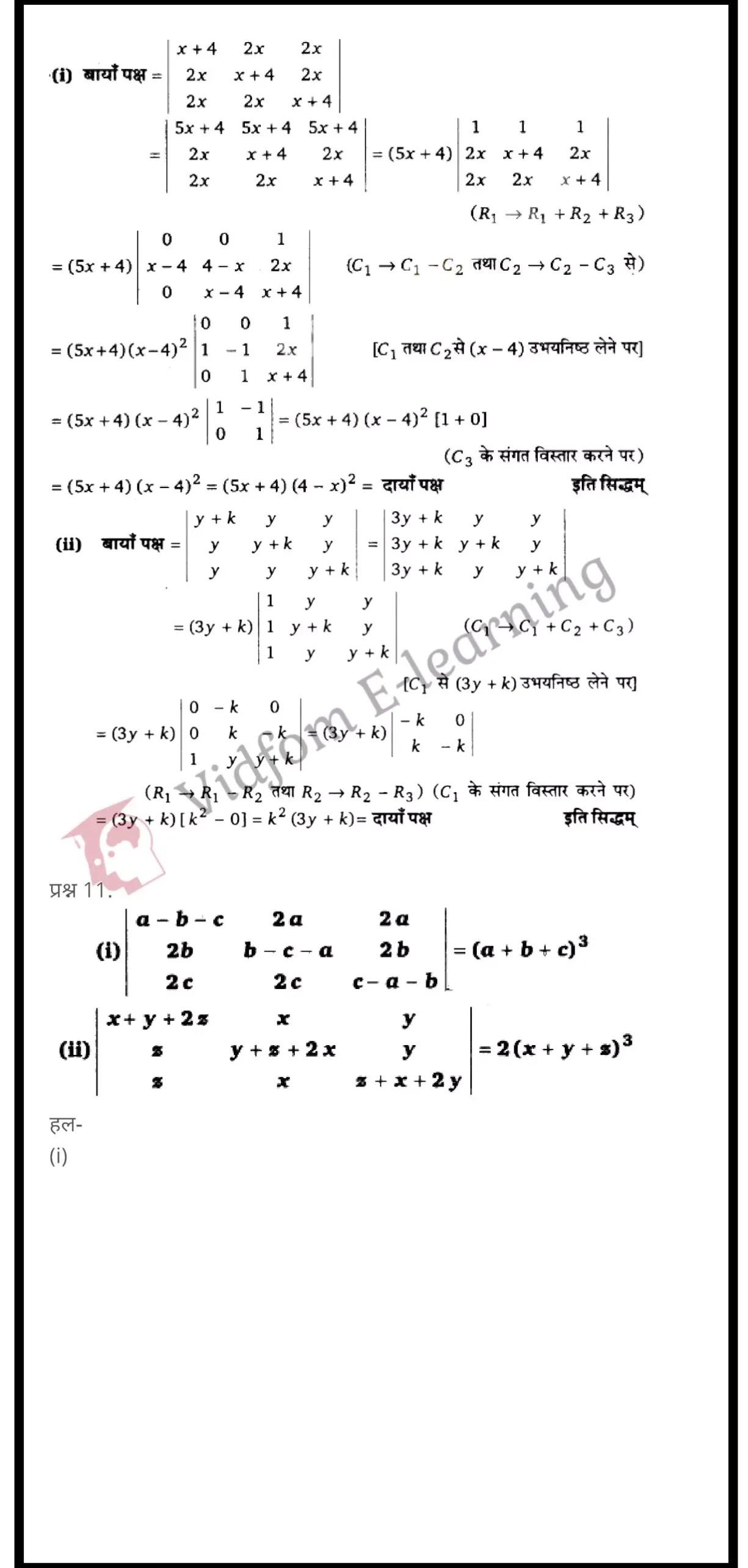 class 12 maths chapter 4 light hindi medium 11