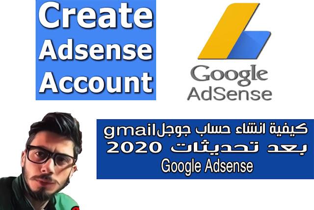 كيفية انشاء حساب جوجل ادسنس بعد تحديثات 2020