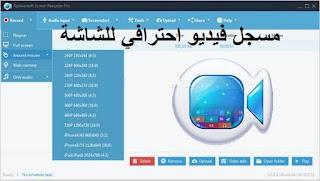 Apowersoft Screen Recorder Pro 2.4.1 مسجل فيديو احترافي للشاشة في نظام Windows